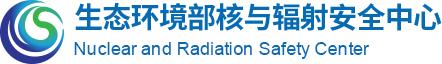 环保部核与辐射安全中心