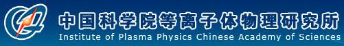 中国科学院等离子体物理研究所