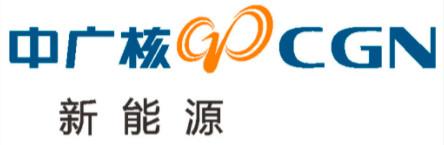 中国广核新能源控股有限公司行政与企业文化部