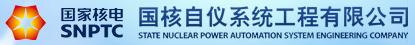 国核自仪系统工程有限公司