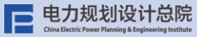 电力规划设计总院烟台众创核电研发中心
