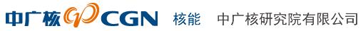 中广核研究院有限公司