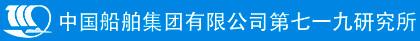 中国船舶重工集团公司第七一九研究所