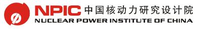 中国核动力研究设计院